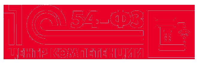 1С Центр компетенции по 54-ФЗ
